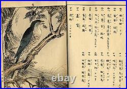 1891 KEINEN Kacho Gafu Woodblock Print Bird & Flower Picture Book summer 1st Ed