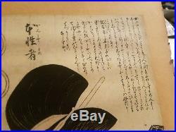 2 Kitagawa Utamaro Japanese Woodblock Print 19th century