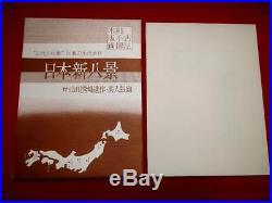4-15 HASUI Karikachi Ukiyoe Japanese Woodblock print