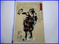 74-77 Japanese ukiyoe KUNIYOSHI ronin11 Woodblock print