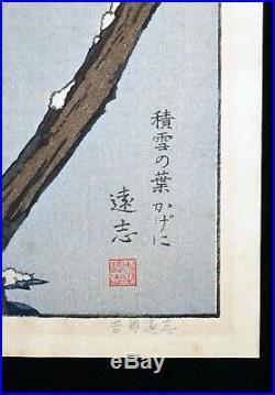 80s Japanese Woodblock Print Birds of the Seasons Winter by Toshi Yoshida (Rox)