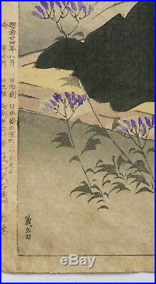 Antique Japanese Woodblock Print Taiso Yoshitoshi From 100 Aspects Of The Moon