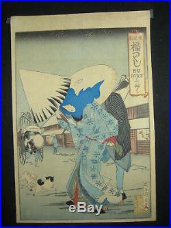 Antique Original Japanese Meiji Era Ukiyoe Woodblock Print Geisha By Chikanobu
