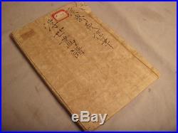 C1832 Hokusai Gojusan-Tsugi & Eisen Koso Gafu Japanese Woodblock Book