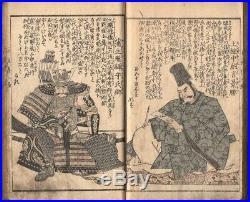 Famous Samurais by Sadahide Japanese Edo Oroginal Antique Woodblock Print Book