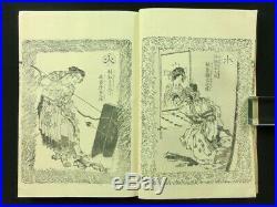 HOKUSAI Japanese Woodblock Print 6 Books Set Biography of Buddha 1884 MEIJI 116