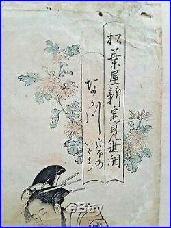 Hosoda Eishi Antique ca 1790-1805 Ukiyoe Japanese Edo Woodblock Print Courtesans