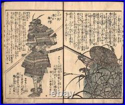 Hyakuyuden Samurai by SADAHIDE 1867 Japanese Original Woodblock Print Book