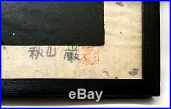 IWAO AKIYAMA (JAPAN b. 1921) BLACK CAT WithRED EYES WOODBLOCK PRINT, 1971, #39/100