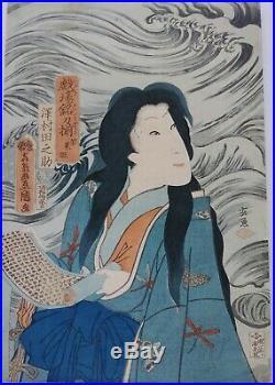 JAPANESE WOODBLOCK PRINT BY KUNISADA 1860's ORIGINAL AUTHENTIC ANTIQUE BIJIN-GA