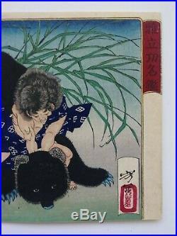 JAPANESE WOODBLOCK PRINT UKIYO-E by YOSHITOSHI ORIGINAL 1880s Boy wrestles Bear