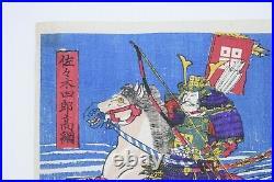 Japanese Meiji Original Ukiyo-e woodblock WARRIOR print YOSHITORA from Japan