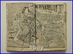 Japanese Ukiyo-e Woodblock Print Book 5-885 10-volume(1 books) Utagawa Yoshiiku