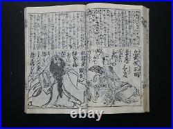 Japanese Ukiyo-e Woodblock Print Book 6-316 Utagawa Sadahide 1853