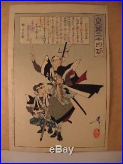 Japanese Woodblock Print By Yoshitoshi Taiso #4