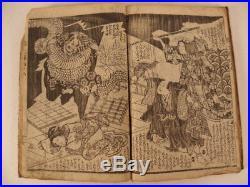 Japanese Woodblock Print Ehon Book #5