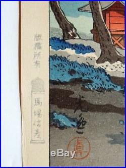 Japanese Woodblock by Tsuchiya Koitsu Pine Grove, Miho 1st edition c. 1936