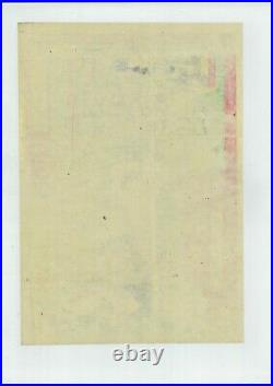 KUNICHIKA Japanese woodblock print ORIGINAL Ukiyoe Kabuki