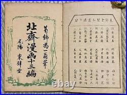 Katsushika HOKUSAI Sketch Manga 13 Ukiyo-e Japanese Woodblock Print Book Meiji