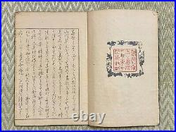 Katsushika HOKUSAI Sketch Manga Ehon 1 Ukiyo-e Japanese Woodblock Print Book EX