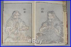 ORIGINAL Edo Era Hokusai Manga WindGod ThunderGod Japanese Woodblock Print Book