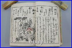 ORIGINAL Japanese Art Shunga 28 Pages Woodblock Erotic Print Book UKIYOE Meiji