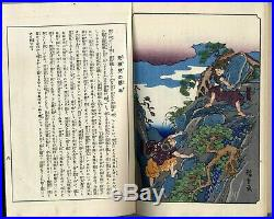 Old 1917 HIROSHIGE Japanese Woodblock Print Picture Book Ehon SOGA MONOGATARI