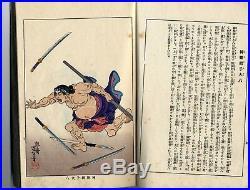 Old 1917 YOSHITOSHI Woodblock Print Picture Book SAMURAI YAKUZA Japanese Mafia