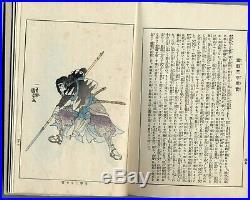 Old 1920 KUNIYOSHI Japanese Woodblock Print Picture Book Ehon SAMURAI 47 RONIN