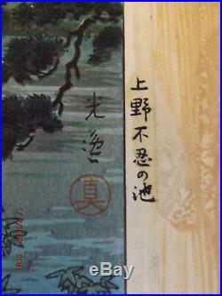 Original Tsuchiya Koitsu Japanese Woodblock Print, UENO PARK SHINOBAZU POND, 1939