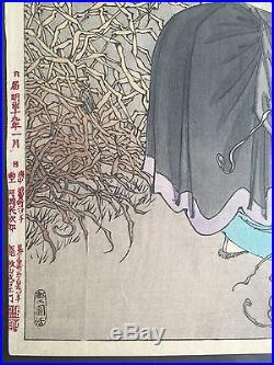Original Yoshitoshi Japanese Woodblock Print Cry of the Fox 100 Aspects of Moon