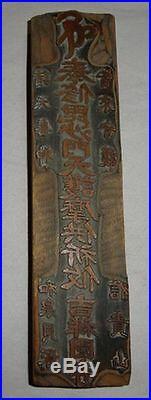 Rare Vintage Japanese Buddhist Hangi Woodblock Kissyoonji Temple Vaisravana
