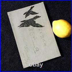 SHUMPAN Woodblock print Kuchie Frontispiece SF Novel Book Japan HINODEJIMA #3