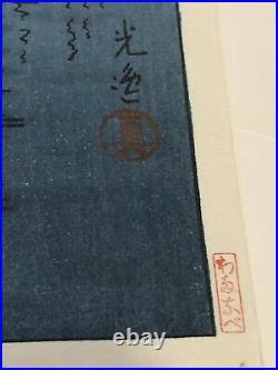 TSUCHIYA KOITSU Japanese Woodblock Print Sunset at Tomonotsu 1940 NR