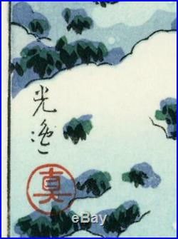 TSUCHIYA KOITSU Japanese woodblock print Reprint HARU NO YUKI 296x430mm