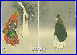 TSUKIOKA KOGYO Japanese woodblock print ORIGINAL Ukiyoe Noh Atago Kuuya