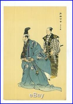TSUKIOKA KOGYO Japanese woodblock print ORIGINAL Ukiyoe Noh play Atake