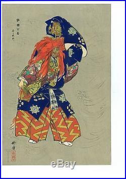 TSUKIOKA KOGYO Japanese woodblock print ORIGINAL Ukiyoe Noh play Kasuga Ryujin