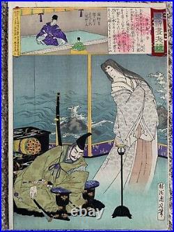 Toyohara Chikanobu Original Japanese Woodblock Print Ghost Ukiyo-e