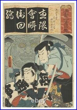 Toyokuni III, Kabuki, Play, Sword, Ukiyo-e, Original Japanese Woodblock Print