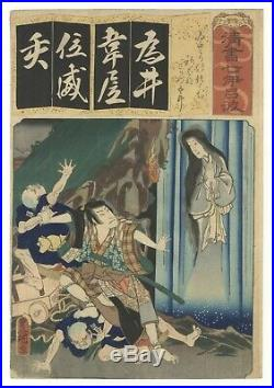 Toyokuni III, Kabuki, Waterfall, Ghost, Original Japanese Woodblock Print, Edo