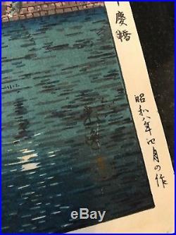 Tsuchiya Koitsu Benkei Bridge Japanese Woodblock Print 1933