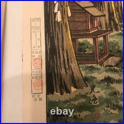 Tsuchiya Koitsu woodblock print Nikko Futarasan engraved with stamp