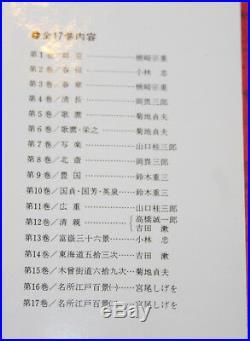 Ukiyo-e Taikei Complete 17 Vol Set Survey Of Japanese Woodblock Prints Art Rare
