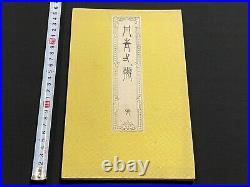 Ukiyo-e Woodblockprint Japanese Book TANSEI IPPAN 04 Taki Katei Y. Hanshichi EX