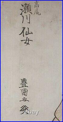 Utagawa Toyokuni I Original Japanese Woodblock Print Segawa Senjo Kabuki 1809