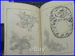 Vintage traditional Japanese patterns woodblock print, Japanese, c. 1960, 10 vol