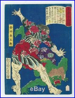 YOSHITOSHI Japanese woodblock print ORIGINAL Ukiyoe TATTOO